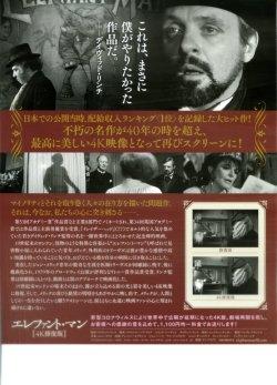 画像2: エレファント・マン(20年公開版)