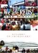 We are REDS!THE MOVIE開幕までの7日間
