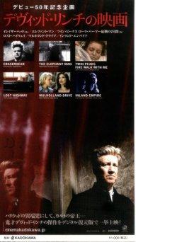 画像1: デヴィッド・リンチの映画(半券)