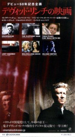 画像2: デヴィッド・リンチの映画(半券)