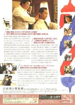 画像2: 大統領の理髪師
