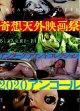 奇想天外映画祭vol.2アンコール(20年公開版)