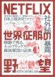 NETFLIX世界征服の野望