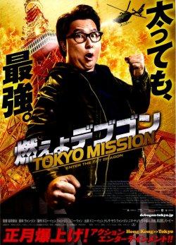 画像1: 燃えよデブゴンTOKYO MISSION