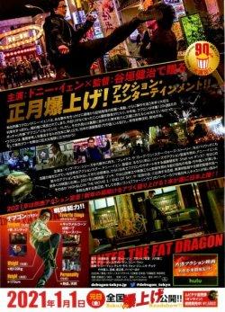 画像2: 燃えよデブゴンTOKYO MISSION