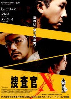 画像1: 捜査官X