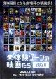 未体験ゾーンの映画たち2020