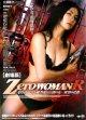 ゼロ・ウーマンR警視庁0課の女 欲望の代償