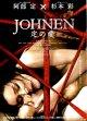 JOHNEN定の愛