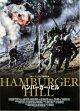 ハンバーガー・ヒル(21年公開版)