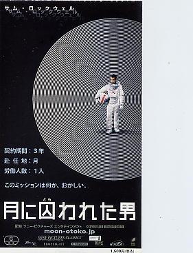 月に囚われた男(半券) - 映画...